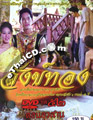 Thai TV serie : Sung Thong [ DVD ] - set 26 (End)