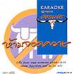 Karaoke VCD : Carabao - Harm jod kwai