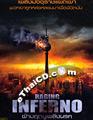 Raging Inferno [ DVD ]