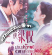 Butterfly Lovers [ VCD ]