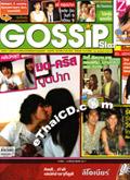 Gossip Star : vol. 188