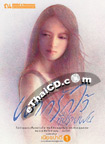 Thai Novel : Fark Ruk Wai Tee Prai Fon 1-2