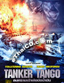 Tanker Tango [ DVD ]