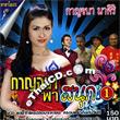 Karaoke VCD : Karnjana Masiri - Par Sanook
