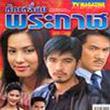 Thai TV serie : Huk Liam Phra-Karn [ DVD ]