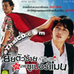A Man Who Was Superman [ VCD ]