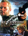 Final Move [ DVD ]