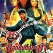Plook Mun Kuen Ma Kah 4 [ VCD ]