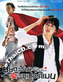 A Man Who Was Superman [ DVD ]