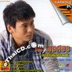 Karaoke VCD : Phai Pongsathorn Vol. 4 - Yhark Mee Ter Pen Fan