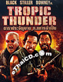 Tropic Thunder [ DVD ]