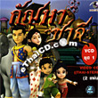 Thai Animation : Gunhar Chalee Vol.1