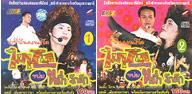 Lum sing concert : Micheal Isaan vs. Mum Jokemok