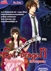 Thai Novel : Evil - Dragon