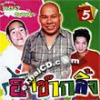 Talok : Nong Cha cha Cha - Har Khum Gling Vol.5