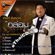 Karaoke VCD : Charin Nuntanakorn - Glorm Pandin
