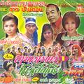 Morlum concert : Dao Baandon - Nang KwangKaaw Taaw sua krong vol.1-4