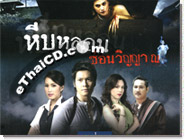 Thai TV serie : Heep Lorn Sorn Win Yarn - Box.1