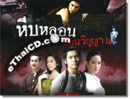 Thai TV serie : Heep Lorn Sorn Win Yarn - Box.2