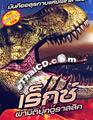 Rex Pah Miti Jurassic [ DVD ]