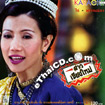 Karaoke VCD : Kai Punnipha - Sao Chiang Mai