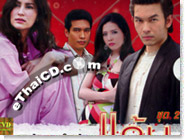 Thai TV serie : Borrisat Bum Bud Kaen - Box.2