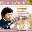 Karaoke VCD : Tanin Intarathep - Tanin Fanclub