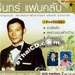 Karaoke VCD : Charin Nuntanakorn - Charin Fanclub