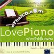 Compilation : Love Piano - Fhark Ruk Wai Nai Pleng