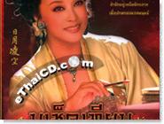HK serie : The Shadow of Empress Wu - Box.4