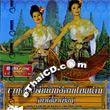 CD+VCD : Nattasin Puen Baan Eisan Thai Derm - Lao Sieng Tien