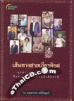 Book : Sen Tarng Sai Kiatiyod