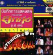 Karaoke VCDs : Concert Loog thung UPL 2005
