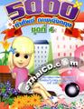 Education : 5000 Vocabulary : English - Thai - Vol.4
