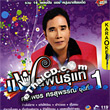 Karaoke VCD : Sornpetch Sornsupan - Fan Pun Tae Vol.1