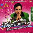 Karaoke VCD : Sornpetch Sornsupan - Fan Pun Tae Vol.2
