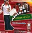 Comedy : Eakkachai Sriwichai - Barn Sai Thong Luang
