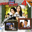 Karaoke VCD : Grammy : Pleng Hot Lakorn Hit - Vol.4