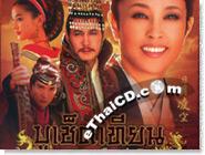 HK serie : The Shadow of Empress Wu - Box.5
