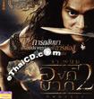 Ong-Bak 2 [ VCD ]