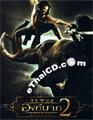 Ong-Bak 2 [ DVD ]