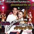 Concert VCD : Buapun Tungsoe VS Srijun Wesri - Sood Yord Morlum Sing Vol.1