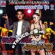 Concert VCD : Buapun Tungsoe VS Srijun Wesri - Sood Yord Morlum Sing Vol.2