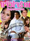 'Jaew Jai Rau Kub Khunchai Thewada' lakorn magazine (Cheevit Dara)
