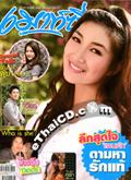 Mouthsy Magazine : Vol. 65