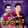 Sripai Thaitae & Tossapol Himmaparn : Koo Har Koo Heng Vol.2