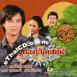 Thai TV serie : Poo Gorng Jao Saney - set #17