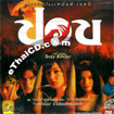 Body Jumper (English subtitle) [ VCD ]