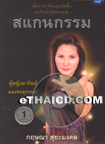 Book : Scan Khama