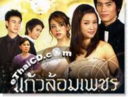 Thai TV serie : Gaew Lorm Petch - Box.1